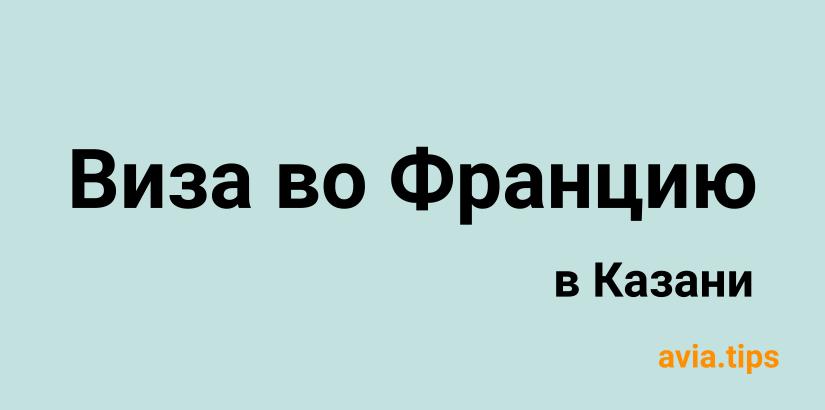 Получение визы во Францию в Казани