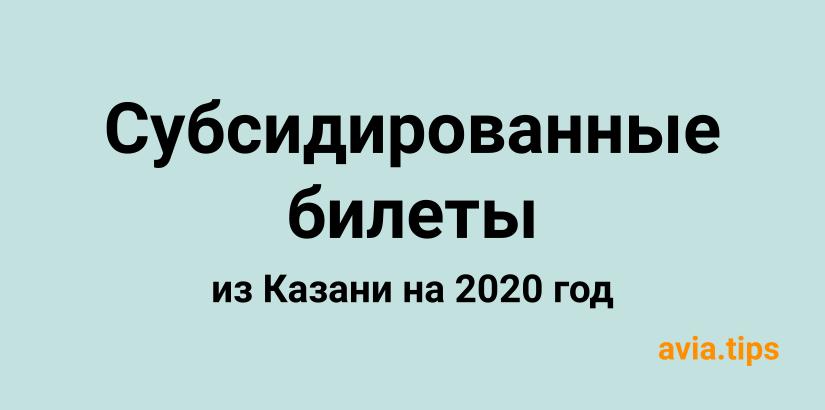 Все субсидированные билеты из Казани на 2020 год