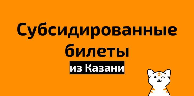 Все субсидированные билеты из Казани на 2021 год